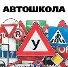 Автошколы в Мишкино