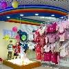 Детские магазины в Мишкино