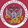 Налоговые инспекции, службы в Мишкино