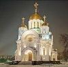 Религиозные учреждения в Мишкино